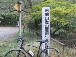 旧内山峠201010161655