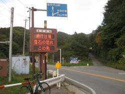内山峠201010161629