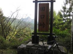 田口峠201010161432