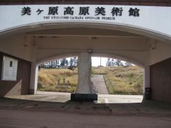 美ヶ原高原美術館201010231421