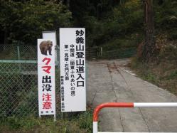 妙義山201011130708