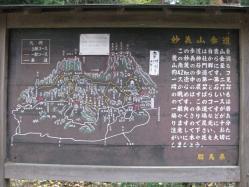 妙義山201011130701