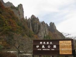妙義山201011131028