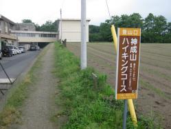神成山九連峰1