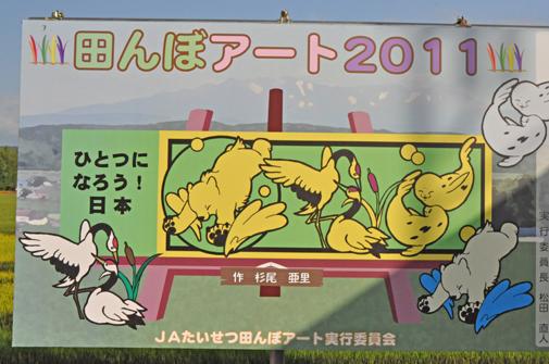 asahikawa201103