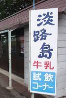 awajibokujyo04