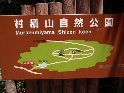 muradumiyama