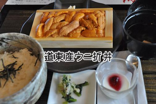 shiretoko201108