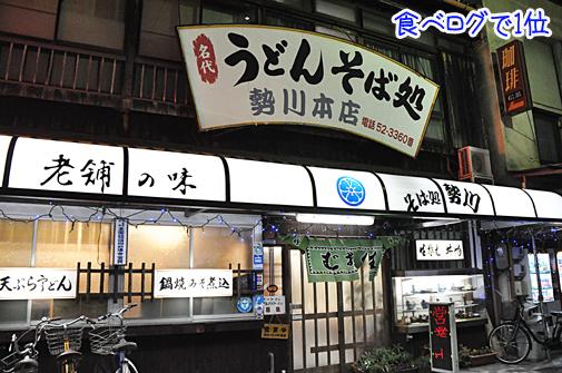 toyohashicurryudon04