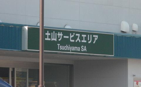 satsuchiyama09