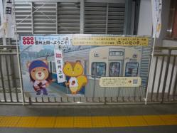 上田(2010.9.25)