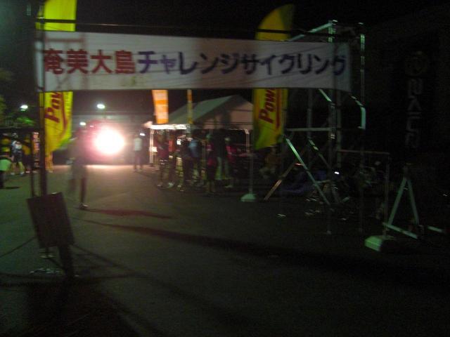 奄美2009 スタート地点