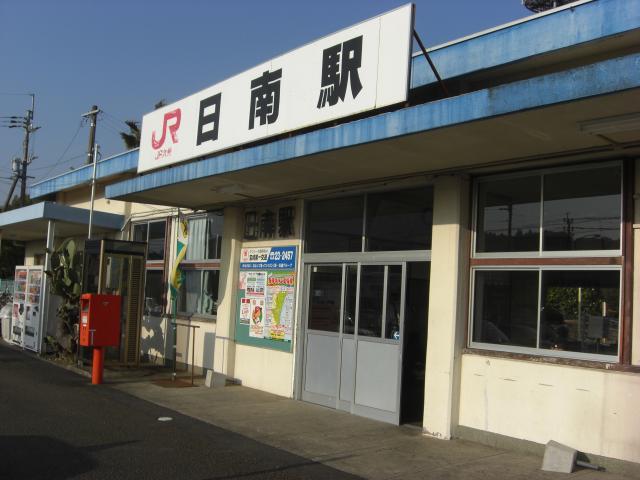 20100129日南駅