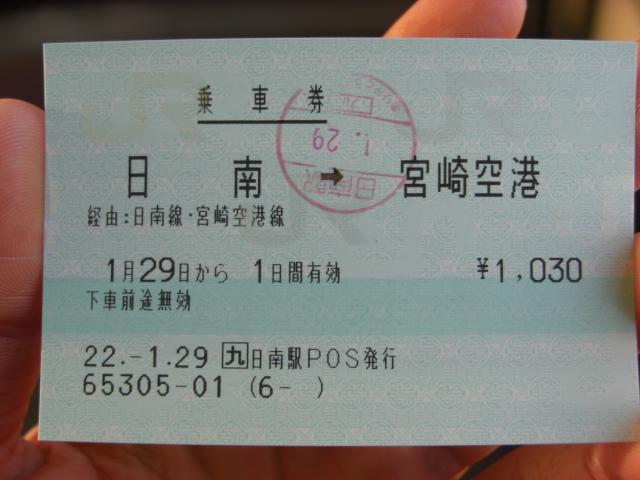 20100129日南線乗車券