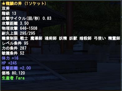 20110805(龍鱗の斧-1)