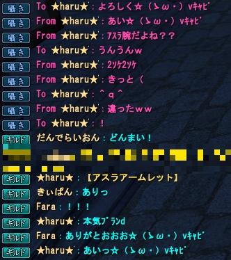 20110919(ログ1)