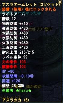 20110919(アスラアーム)