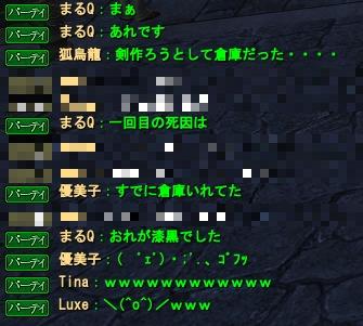20111023(ティアマト討伐3)