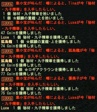 20111023(ティアマト討伐2)