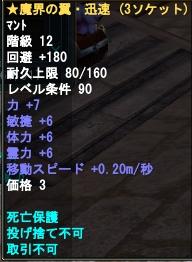20111028(99魔マント)