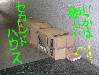 自主映画監督収容ボックス