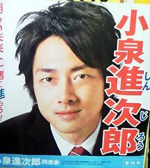 この写真が親父に一番似ている 小泉進次郎