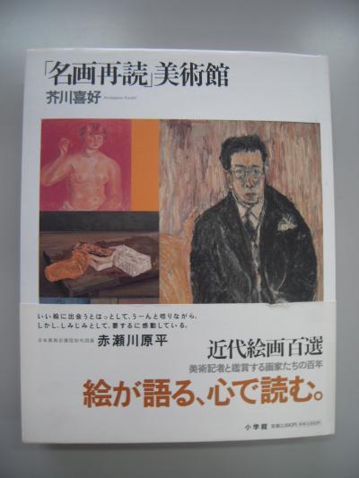 芥川喜好 「名画再読」美術館
