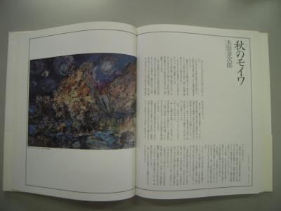 芥川喜好 「名画再読」美術館2