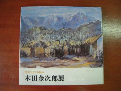 1979木田金次郎展図録