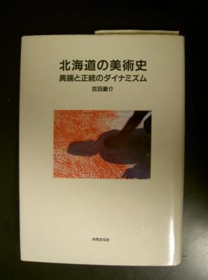北海道の美術史