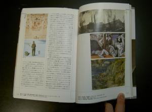 日本美術史・木田金次郎図版