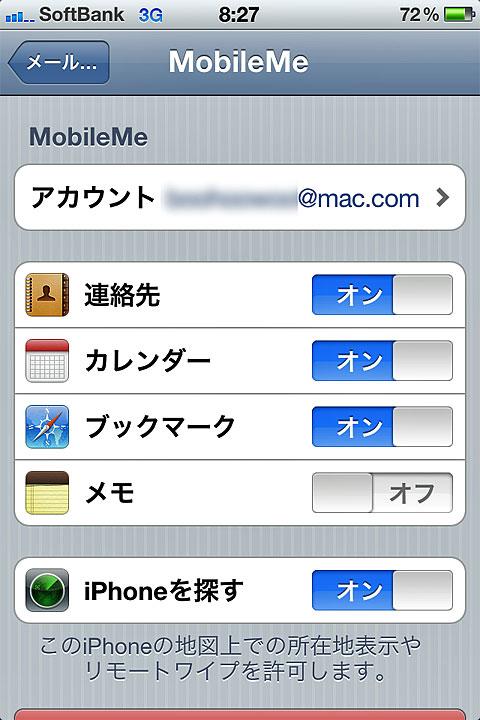 20110630_mobileme_mail.jpg