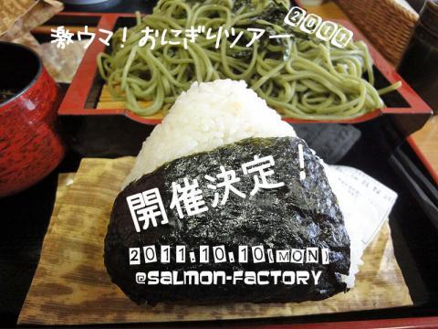 onigiri-tour2011.jpg