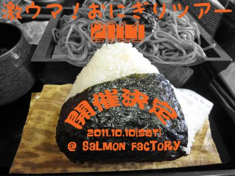 salmon_factory.jpg
