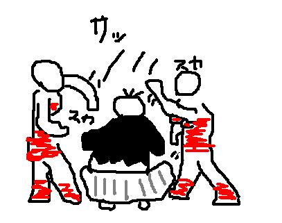 叩かれる2