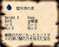 懺悔の涙0724