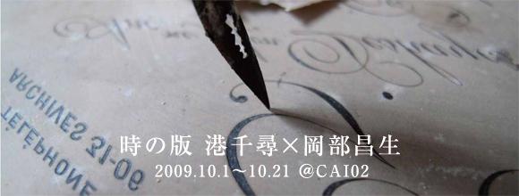 20091001_okabe.jpg