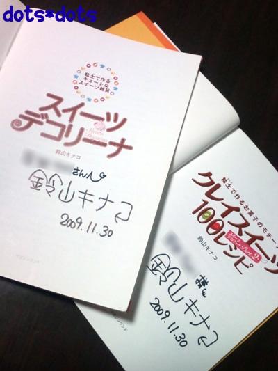 kinako_sign
