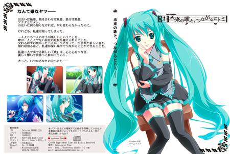 mikugami_12.jpg