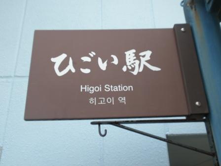 oct31道の駅4