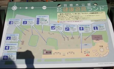 羽根木マップ1