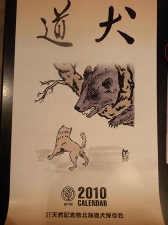 道犬カレンダー
