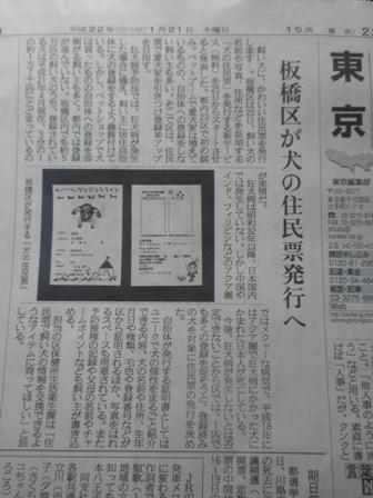 1.21新聞