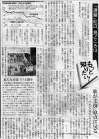 21.12.26朝日新聞