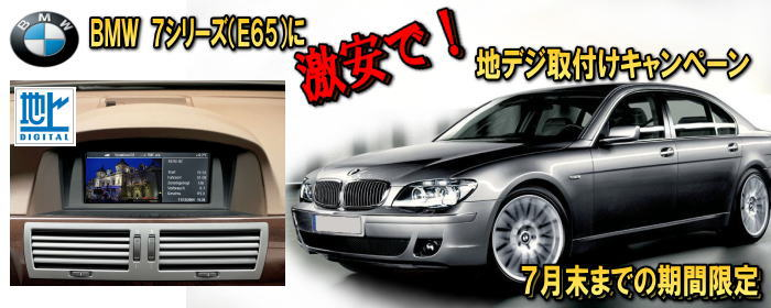 BMW7シリーズ(E65型)地デジ取付 激安キャンペーン
