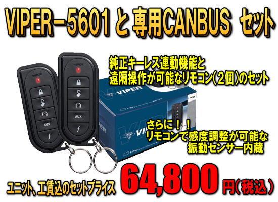 VIPER5601とCAN-BUSキットの純正キーレス連動セキュリティ・キャンペーン