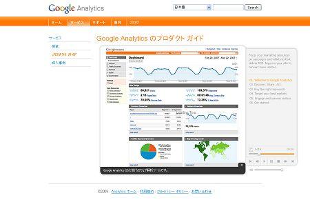 Google Analytics | 無料で使いやすいハイエンドなウェブ解析を実現。