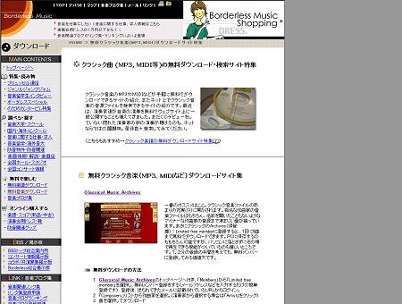作曲家別リスト ~ クラシック音楽、歴史上作曲家アーティスト別試聴CDファイルダウンロード