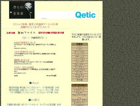・作曲家別リスト ~ クラシック音楽、歴史上作曲家アーティスト別試聴CDファイルダウンロード