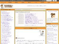 FC2ブログのカスタマイズ|『ブログが作りたい!』
